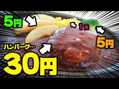 , title : 'あなたが食べているハンバーグセット41円です。【絶対に知るべきではない原価の話】