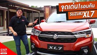 รีวิว - ทดลองขับ Suzuki XL7 รถยนต์ครอสโอเวอร์ 7 ที่นั่ง ใหญ่คุ้ม เครื่อง 1500 กับราคาน่าคบ