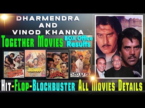 Dharmendra and Vinod Khanna Together Movies | Dharmendra and Vinod Khanna Hit and Flop Movies List.
