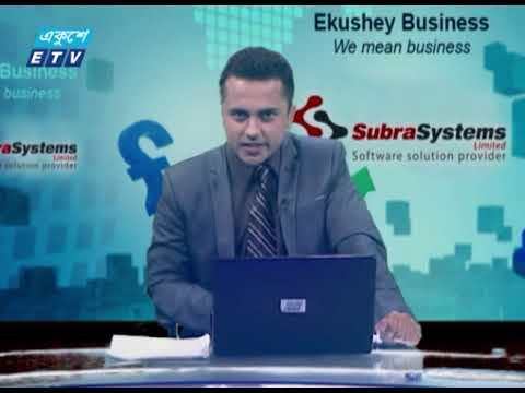 Ekushey Business    একুশে বিজনেস    14 February 2021    ETV Business