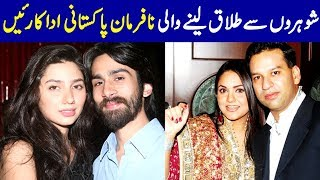 Reason Why Pakistani Actresses Divorced Their 1st Husband And Married Another Men