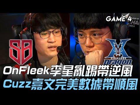 SB vs KZ OnFleek李星亂踢帶逆風 Cuzz嘉文完美數據帶順風!Game 4