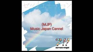 Seven oops 花びら (Album setsuna emotion)