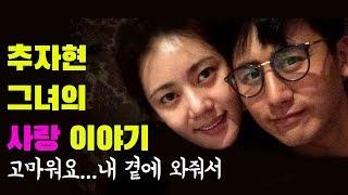 [영상발굴단]추자현 /그녀의 사랑 이야기...고마워요 내 곁에 와줘서(과거영상)