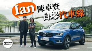 Ian陳卓賢的汽車緣(內附字幕)|TopGear Magazine HK 極速誌 topgearhk