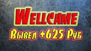 Wellcame.Biz - Wellcame Вывел +625 Руб