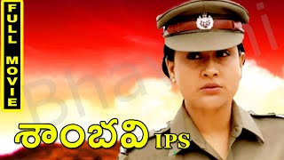 Sambhavi IPS Telugu Full Movie || Vijayashanti, Sijju, Mona Chopra