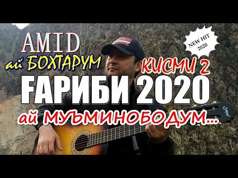 Amid - Гариби 2020 Кисми 2 (Клипхои Точики 2020)
