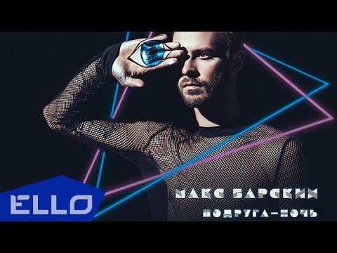 Макс Барских - Подруга-ночь
