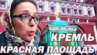 МОСКВА КРЕМЛЬ экскурсия - КРАСНАЯ ПЛОЩАДЬ Москва  - Прогулки с Аленой по Москве