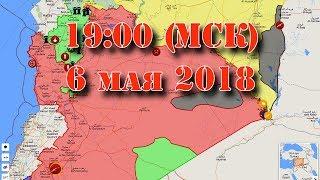 6 мая 2018. Военная обстановка в Сирии - обсуждаем итоги недели. Начало - в 19:00 (МСК).