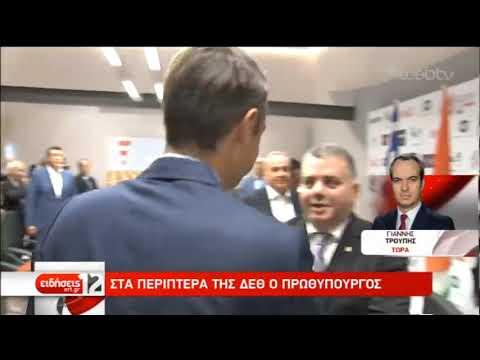 Στη ΔΕΘ ο Κυριάκος Μητσοτάκης | 07/09/2019 | ΕΡΤ