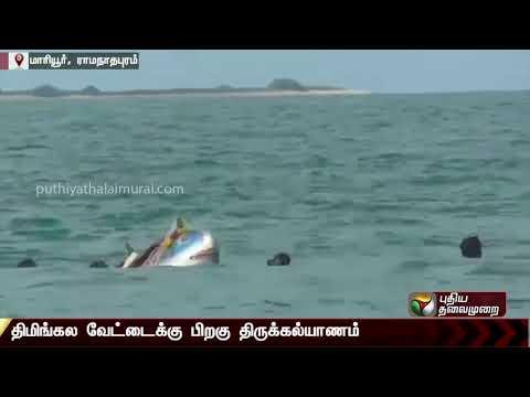 ராமநாதபுரத்தில் கடலில் வலை வீசும் விநோத நிகழ்ச்சி..| Bizarre Game held in Ramanathapuram!