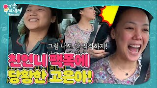 Mom's Diary My Ugly Duckling EP240