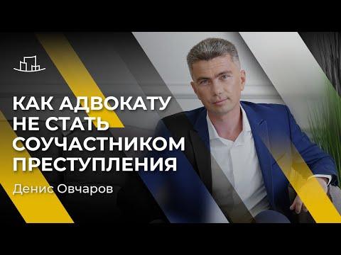 Риски адвоката при работе с клиентом: как не стать соучастником преступления? Адвокат Денис Овчаров - NCYKppzY6Gs