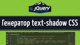 #1 jQuery в деле - Пишем генератор тени для текста на JS+jQuery