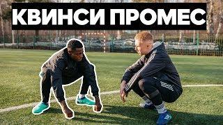 Квинси Промес - о русском мате, Миранчуке и семках + удары наклбол с Живым Футболом / Quincy Promes