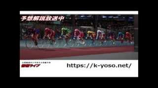 2013/8/3 いわき平G2「サマーナイトフェスティバル」最終日 予想情報