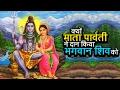 Download Video क्यों माता पार्वती ने दान किया भगवान शिव को   अर्था । आध्यात्मिक विचार