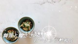 宝塚受験生のダイエットレシピ〜舞茸と鶏ささみのピーナッツ酢和え〜のサムネイル画像