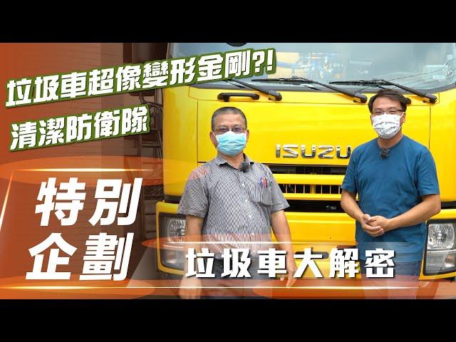 【特別企劃】垃圾車大解密|清潔防衛隊 城市的整潔由我們來守護!【7Car小七車觀點】