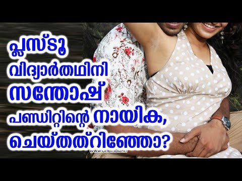 പ്ലസ്ടൂ വിദ്യാർത്ഥിനി സന്തോഷ് പണ്ഡിറ്റിന്റെ നായിക,ചെയ്തത്റിഞ്ഞോ | Santhosh pandit new heroin