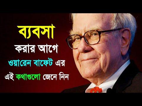 ব্যবসার এই চালাকিগুলো জেনে নিন | The World's Greatest Money Maker | Bangla Business Tips