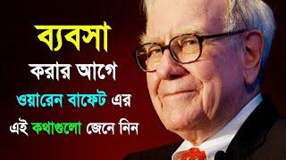 ব্যবসার এই চালাকিগুলো জেনে নিন | The Worlds Greatest Money Maker | Bangla Business Tips