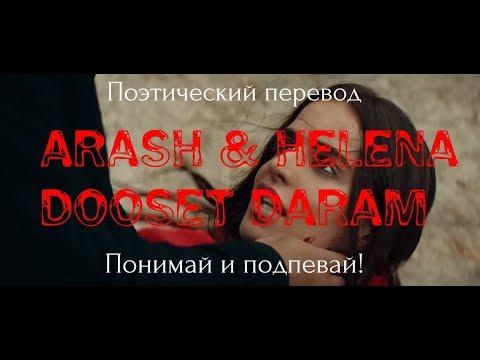 Arash & Helena - Dooset Daram (ПОЭТИЧЕСКИЙ ПЕРЕВОД песни на русский язык)