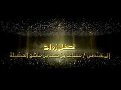 حفل زواج المهندس/مساعد بن سعد بن ماشع العضيلة المطيري