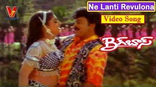 NE LANTI REVULONA VIDEO SONG |BIG BOSS| MOVIE| CHIRANJEEVI | ROJA | KOTA SRINIVAS RAO | V9 VIDEOS