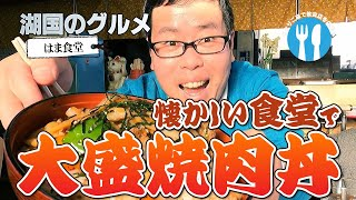 【湖国のグルメ】はま食堂【大盛焼肉丼をかきこめ!】
