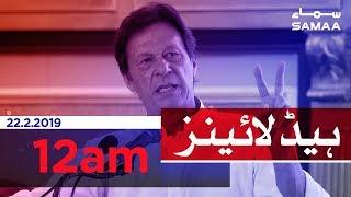 Samaa Headlines - 12AM - 22 February 2019