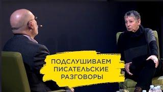 Людмила Улицкая и Григорий Чхартишвили. Подслушиваем писательские разговоры