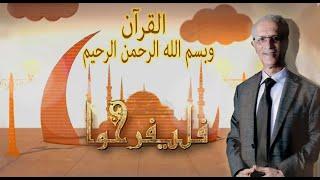 التفسير الشامل للقرآن / الحلقة الأولى / بسم الله الرحمن الرحيم
