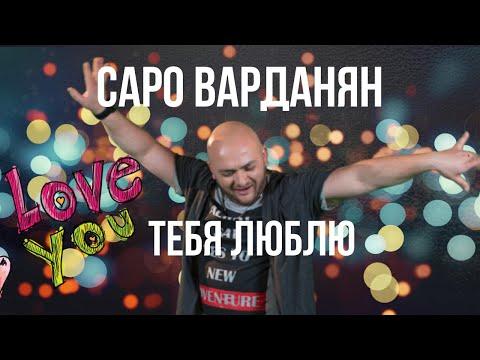 Саро Варданян-Тебя люблю 2016