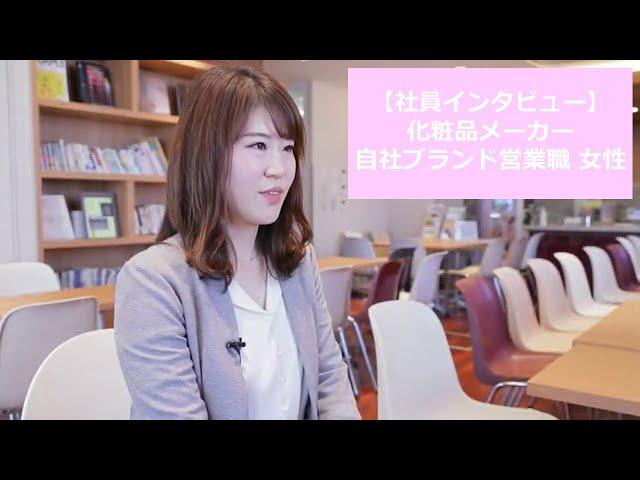 【社員インタビュー】化粧品メーカー自社ブランド営業職・女性(桃谷順天館)