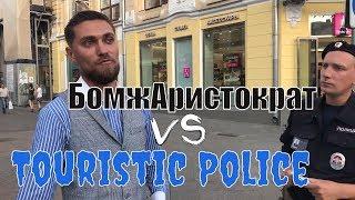 👮 #БомжАристократ и туристическая полиция 📹