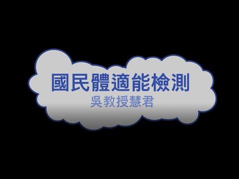 國民體適能指導員110年中級強化課程-(體適能檢測)