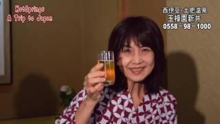 土肥温泉玉樟園新井よか演歌TV