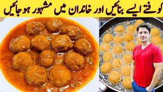 Kofta Curry Recipe | Restaurant Style Beef Kofta Recipe By Ijaz Ansari | بیف قوفتہ بنانے کا طریقہ