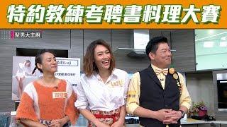 【型男大主廚】特約教練考聘書,雙味蝦、麻婆豆腐超下飯!