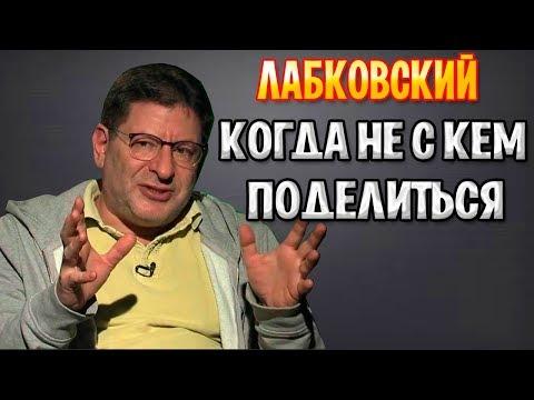 МИХАИЛ ЛАБКОВСКИЙ - КОГДА НЕ С КЕМ ПОДЕЛИТЬСЯ