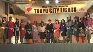東京タワーで歴代制服を披露 60年記念イベント