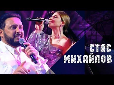 Стас Михайлов и Жасмин - Любовь-призрак
