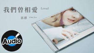 郭靜 Claire Kuo【我們曾相愛 Loved】Official Lyric Video