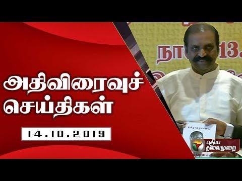 அதிவிரைவு செய்திகள்: 14/10/2019 | Speed News | Tamil News | Today News | Watch Tamil News