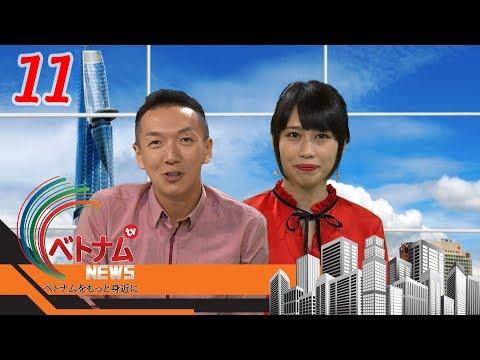 vietnam news 11 ベトナムnews 02 02 020219