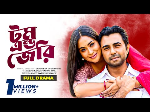 টম এন্ড জেরী | Tom and Jerry | Ziaul Faruk Apurba | Zakia Bari Mamo | Natok By Chayanika Chowdhury