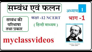 Class 12 Maths Chapter 1 Relations and Functions NCERT in Hindi part 1Basic Concepts - Download this Video in MP3, M4A, WEBM, MP4, 3GP